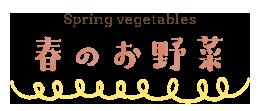 春のお野菜